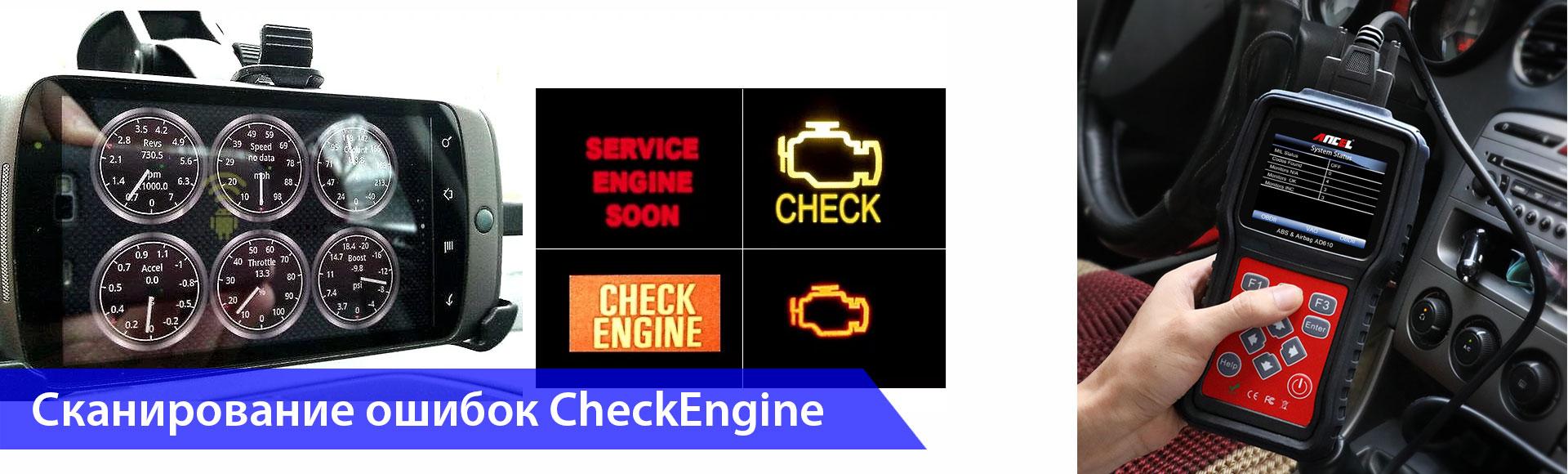 сканирование ошибок авто