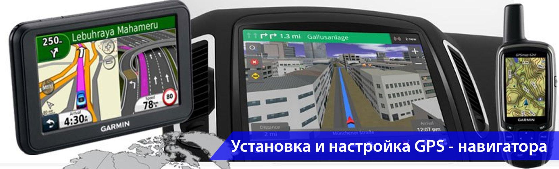установка навигатора